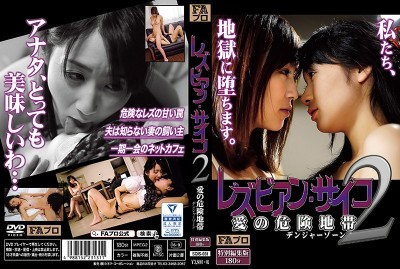 SQIS-031 Ultimate Lesbian Series 2 - Love's Danger Zone (Danger Zone)