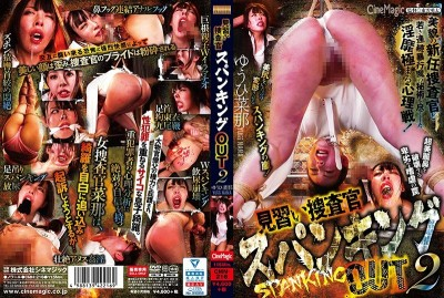 CMN-216 An Investigator-In-Training Gets A Good Spanking OUT 2 Nana Yuhi