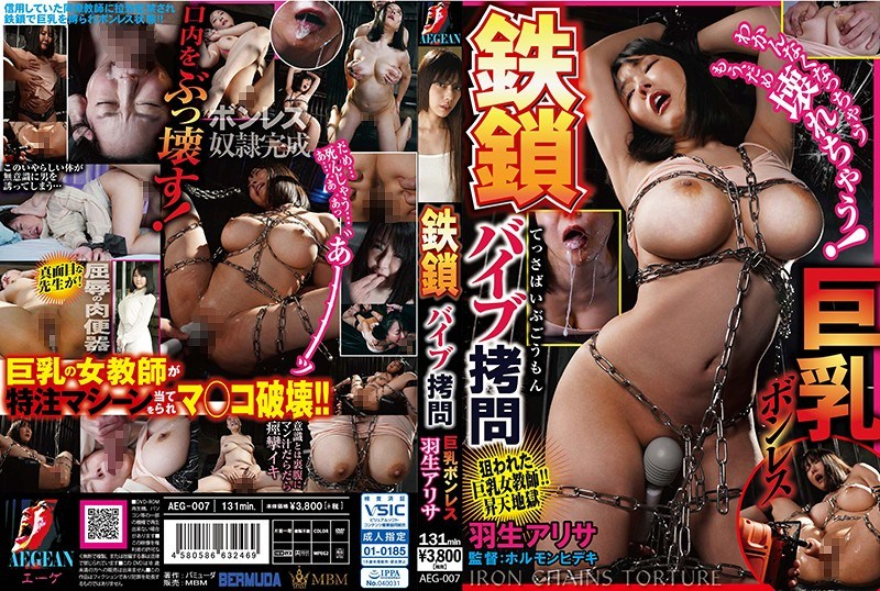 AEG-007 Iron Chains Vibe: Big Tits Boneless - Arisa Hanyu
