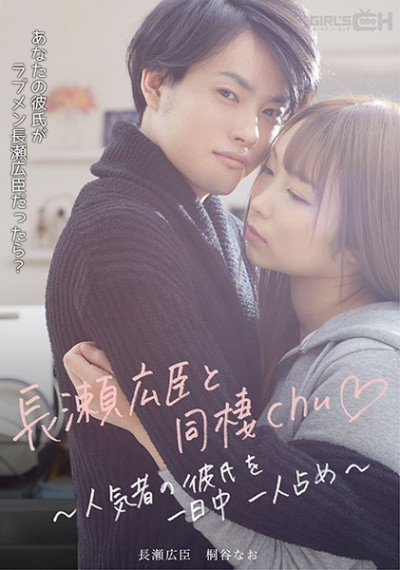GRCH-386 Living With Hiromi Nagase - Your Favorite Boyfriend All To Yourself All Day Long -