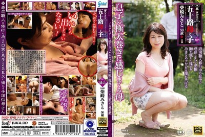 NEM-042 Genuine Abnormal Sex A Fifty-Something Stepmother And Her Stepson Chapter Sixteen A Stepmom Is Pleasured By Her Stepson's Thick Jellyroll Misato Shibasaki