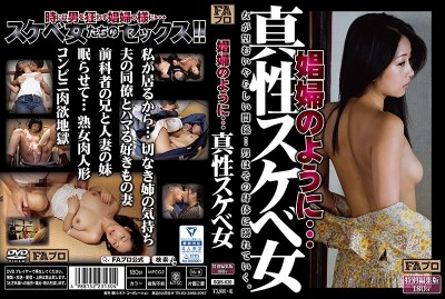 SQIS-030 Like A Whore... A True Lewd Woman
