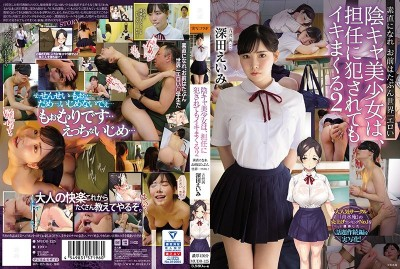 MUDR-125 Beautiful Girl Ravished By Her Home Room Teacher Cums Hard 2 - She's The Sexiest Teen In The World When She Does As She's Told Eimi Fukada