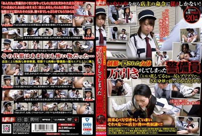 """REXD-340 The Female Flesh Hidden Under Her Uniform - Security Guard Caught Shoplifting """"Look At These Lovely Tits And This Fine Ass... You'll Pay Me Back With Your Body!"""""""