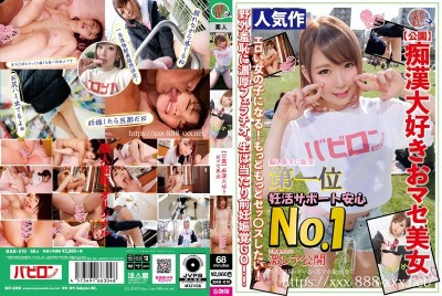 BAB-010 (In The Park) A Naughty Girl Who Loves To Fuck
