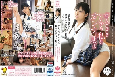"""PIYO-085 (For Streaming Editions Only, Cums With Bonus Footage) """"I Don't Care If We're Just Pretending To Be Lovers, I Want You To Look At Me As A Woman"""" This Young Stepdaughter And Her Stepfather Enjoyed An Illicit Love, Which Eventually Led To Creampie Sex..."""