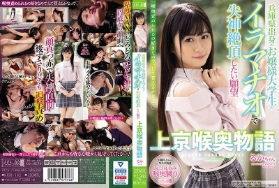MISM-182 A Princess College Girl From Hyogo Prefecture Gives Deep Throat And Wants To Have A Mind Blowing Orgasm Story Of Deep Throating To Tokyo Ruka
