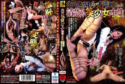 CMV-146 The True Identity Of A Neat And Clean Beautiful Girl Who Received Breaking In Training To Become A Passionate Cum Hole Bitch Momo Kato Alice Mizushima