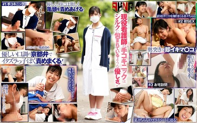 AKDL-050 Amateur Nana-san Is A Nurse Who Can't Get Rid Of Her Kyoto Dialect; This Is Her First Penis Observation & Devoted Handjob Clinic; Immediate Shooting, Nana Maeno