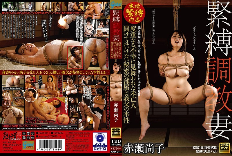 GMA-011 Breaking In A Widow With S&M - Unfortunate Former Bride Stumbles Upon Her Father-In-Law's Secret Dungeon Shoko Akase