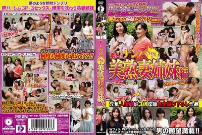 RDVHJ-122 Amateur Pickup Creampie!! Beautiful Mature Woman Stepsisters Edition