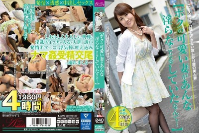AQMB-020 (I Couldn't Believe My Adorable Wife Was Doing Such Lusty Things...)