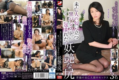 VNDS-3344 Widow's Scent On Black Pantyhose Covering Her Alluring Ass