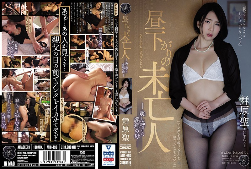 ATID-436 A Widow In The Afternoon An Excessively Beautiful Mother-In-Law Hijiri Maihara