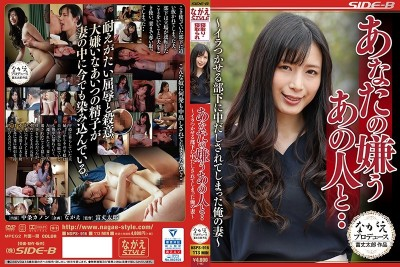 NSPS-916 That Guy You Hate - A Married Women Cheats With Her Coworker Who Pisses Off Her Husband - Kanon Nakajou