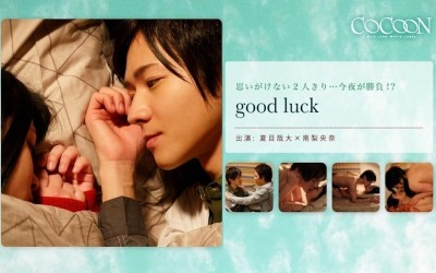 SILKC-183 Good Luck -Kanata Natsume-