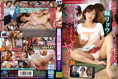 [中文字幕] NDRA-076 瞞著女友與她的母親搞上了… 瞳涼