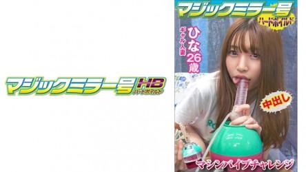 SVMM-033 Hina-san