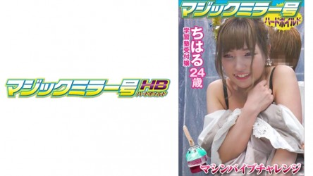 SVMM-032 Chiharu-chan