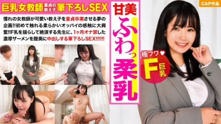 326PIZ-030 F cup fluffy pie female teacher brushes down her students virgin A large amount of semen accumulated for one month is continuously vaginal cum shot and it continues to be pacopaco even if it is muddy