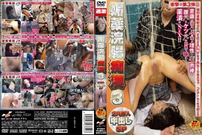NHDTA-539 D**g Enema M****tation 3 Double Hole Creampie Special