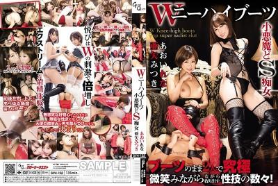 GVH-132 Twin Cuties In Knee High Booties - Devilish Domme Sluts Rena Aoi / Mitsuki Aya