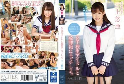 TEK-079 Let's Fuck A S********l Idol After School Yua Mikami