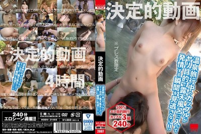 HODV-21493 Decisive Movie - Don't Miss These Couples Going To A Hot Spring Resort To Fuck In The Open Air Bath!