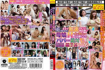 NANX-204 We Met This Mother And Daughter In Town Who Were Like BFFs, So We Asked Them To Participate In A Sexy Interview, And Then We Had Ourselves Some Mother/Daughter Sandwich Sex, And Now, They Can Never Tell Daddy About What They Did Today!! 6