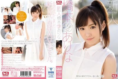 SNIS-632 No. 1 Style Fresh Face Arina Hashimoto's Porn Debut