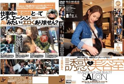 CMD-002 Temptation Salon Ian Hanasaki