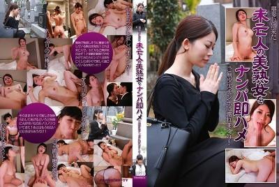 PARATHD-02982 墓参りに来た未亡人の美熟女をナンパ即ハメ~ご無沙汰チンポに濡れまくり!