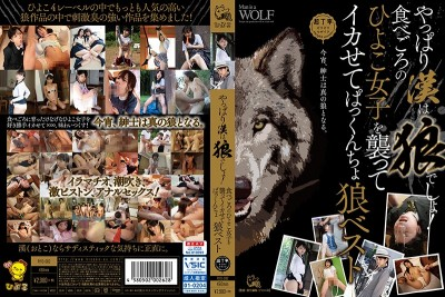 PIYO-082 When You Get Right Down To It, A Real Man Has Got To Be A Wolf Among Men! These Ripe Girls Are Primed For Fucking And Cumming In This Wolf Fucking Best Hits Collection