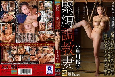 GMA-009 S&M Bondage MILF - The Day Her Landlord Breaking In His Tenant - She Was Chaste Until The Day She Found Out She Liked Him Better Than Her Husband Reiko Kobayakawa