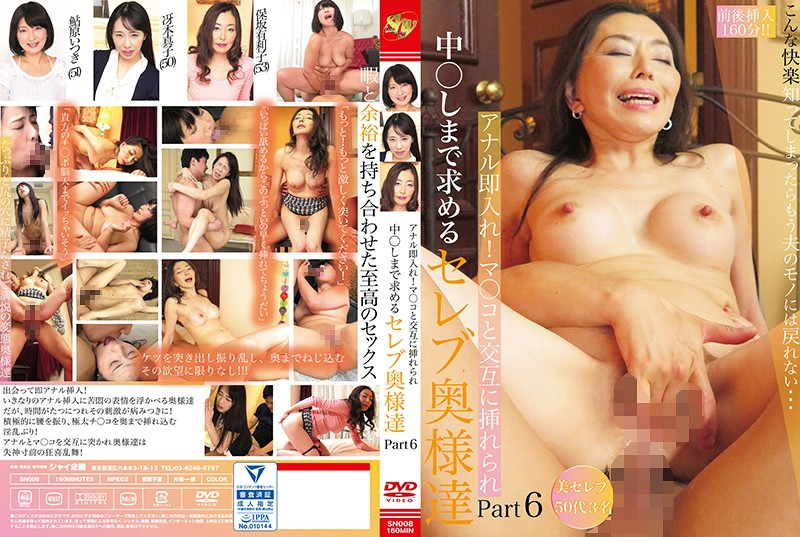 SN-008 Anal Quickies! Rich Wives Who Want Creampies In Both Holes - Part 6