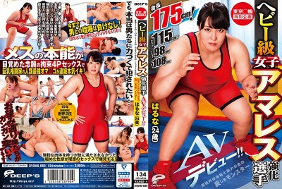 DVDMS-568 Tokyo Games Special Plan, Heavy Class Girl Amateur Wrestling Competition, Haruna (24 Years Old) Porn Debut!! 175 cm Tall! 115 cm Bust! 98 cm Waist! 108 cm Hips! Her Amazing Measurements And Arm Strength Make Her A Hulk