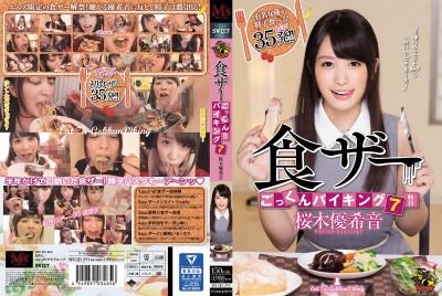 MVSD-291 Semen Supper - All You Can Swallow Cum Buffet 7 Yukine Sakuragi