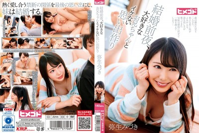 HGOT-043 On The Night Before My Wedding, I'm Making Some Naughty Memories With My Big Stepbrother, Because I Love Him So Much Mizuki Yayoi