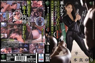 """RBD-991 Black Dick A Special Investigator Code Name Alpha She's Working To Solve The Mystery Of The Synthetic Aphrodisiac Called """"Campamine"""" Yuri Honma"""