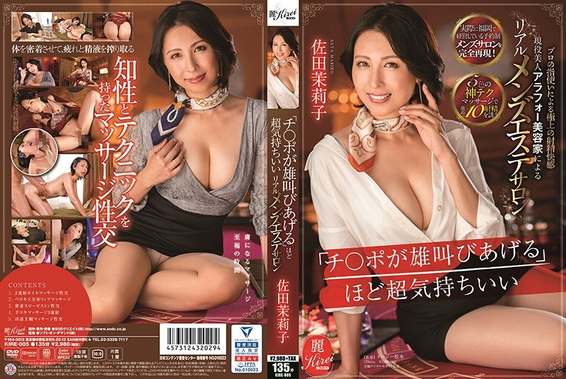 """KIRE-005 """"My Cock Is Man Screaming"""" That's How Good It Feels At This Real Men's Massage Parlor Mariko Sata"""