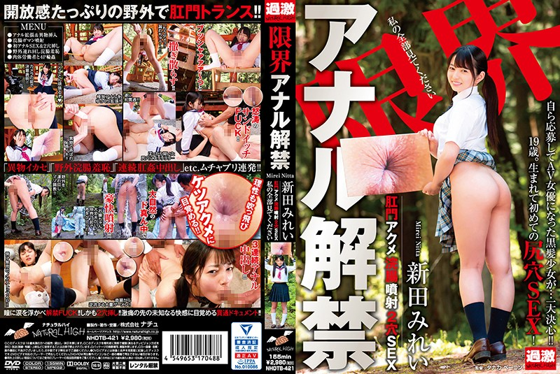 NHDTB-421 Limit Anal Debut, Mirei Nitta, Anal Climax, Enema Squirting, Double Hole Fuck, Look At All Of Me