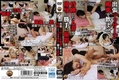 EMEN-051 I Ordered A Business Trip Massage, And Slipped The Married Woman Masseuse Some Date R**e D**gs, And When She Fell A****p I R**ed Her And Filmed Her Without Permission! Miho Wakabayashi
