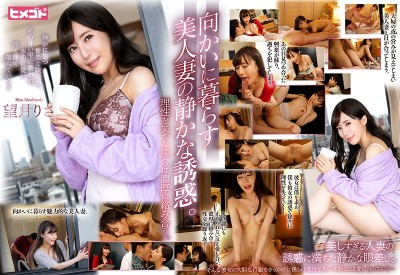 HGOT-053 The Silent Temptation Of A Beautiful Married Woman Who Lives Nearby. We Lose All Reason And Passionately Intertwine. Risa Mochizuki