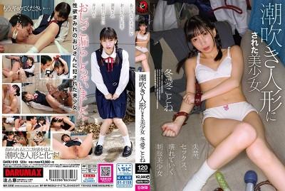 DARU-010 A Beautiful Girl Turned Into A Squirting Doll: Kotone Fuyuai