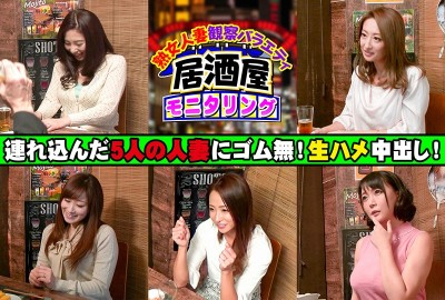 IZAKCP-005 A Married Woman Observation Variety Special Edition 5 We Brought 5 Married Woman Babes, And We Have No Condoms! Raw Fucking Creampies! Observe These Lovely Ladies To Your Heart's Content In 318 Minutes Of Pure Pleasure!