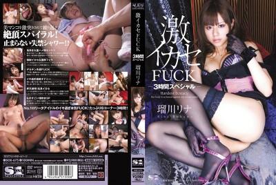 SOE-675 Extreme Cumming - Three Hour Fuck Special Rina Rukawa