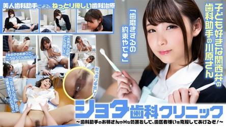 SENN-017 ショタ歯科クリニック 関西弁の献身的な巨乳歯科助手川原さん 川原かなえ