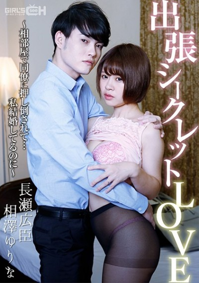 GRCH-371 Business Trip Secret Love - I Was Sharing A Room With My Colleague When He Began To Lust For Me... But I'm Married... -