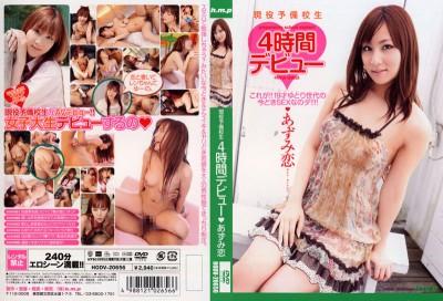 HODV-20656 Current Prep School S*****t 4 Hours Debut Ren Azumi