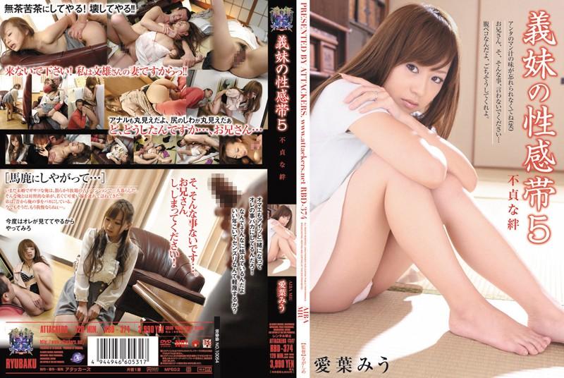 RBD-374 Sister-in-law's Erogenous Zone - Unfaithful Bonds Miu Aiba